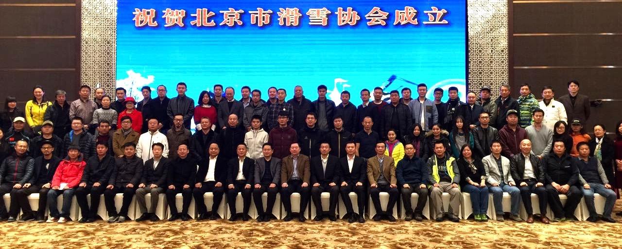 北京市滑雪协会成立 助力北京2022冬奥会筹办