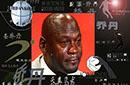 乔丹状告中国品牌侵权案宣判:汉字侵权 拼音可用