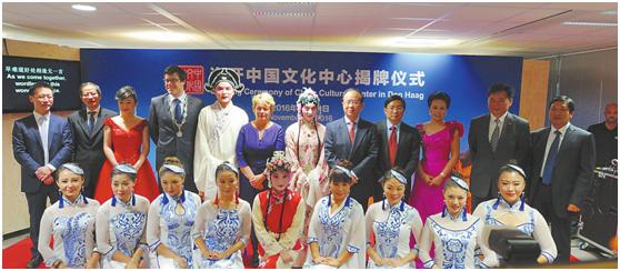 海牙中国文化中心正式成立