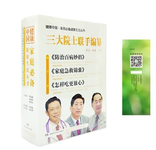 三大院士联手打造──中国版高端家庭医生来了