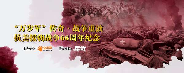 """空中网主办国内最大规模军迷""""战争重演""""活动"""