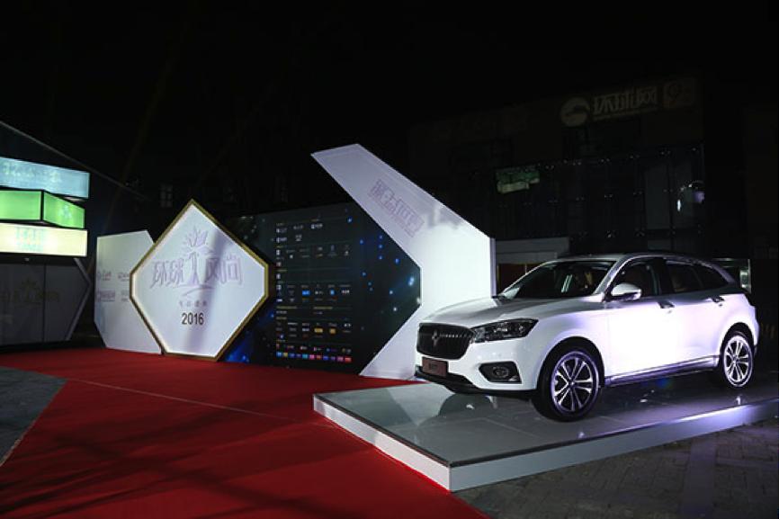 德国品质引领 宝沃汽车获2016环球盛典风尚进取奖