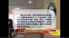 中医药国际化的已解障碍与待解障碍