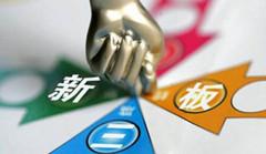 """新三板扩容至全国三年 流动性等""""绳结""""待解"""