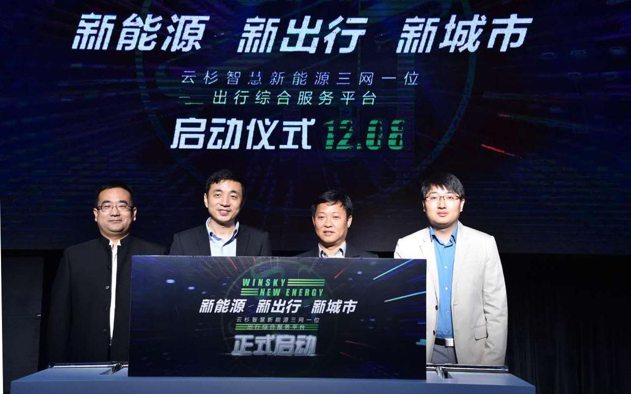 云杉智慧新能源三网一位出行综合服务平台正式启动