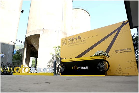 ofo将与深圳地铁合作 投放700Bike定制版小黄车