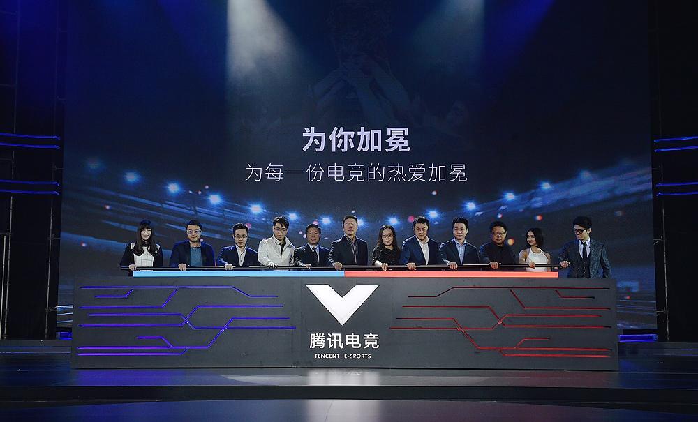 腾讯电竞品牌正式发布 腾讯泛娱乐业务再添第五极