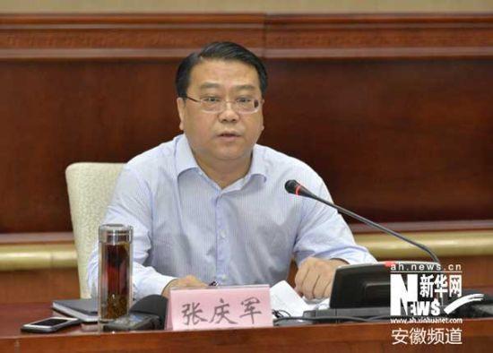 安徽合肥市原市长张庆军被开除党籍