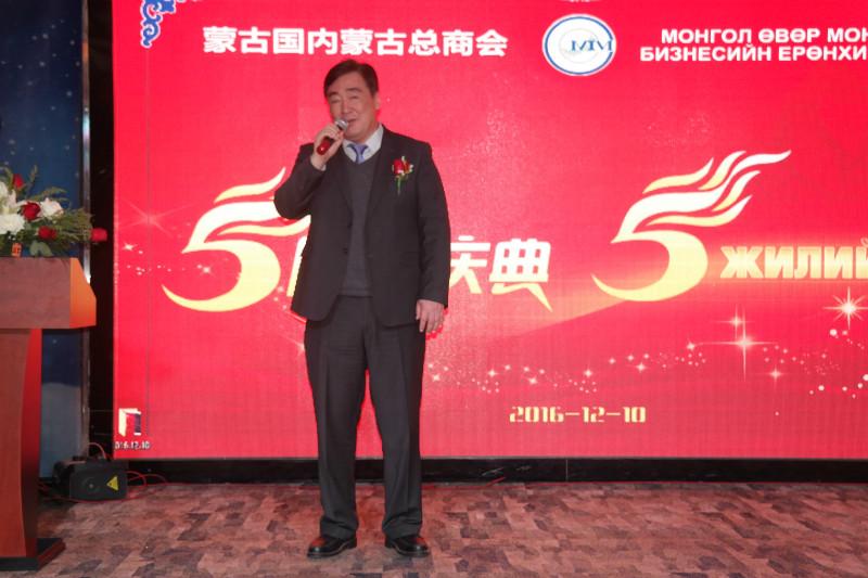 蒙古国内蒙古总商会举行成立五周年庆祝活动