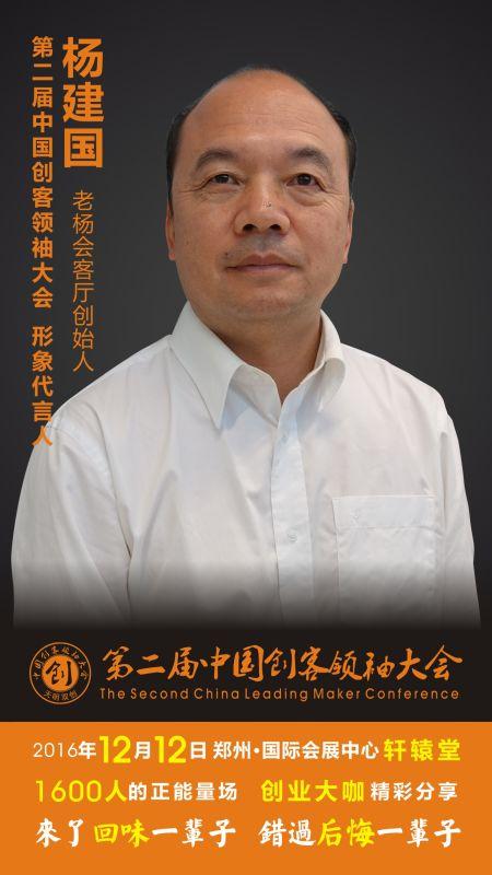 杨建国:姜明找到了企业培育创新生态的新路径