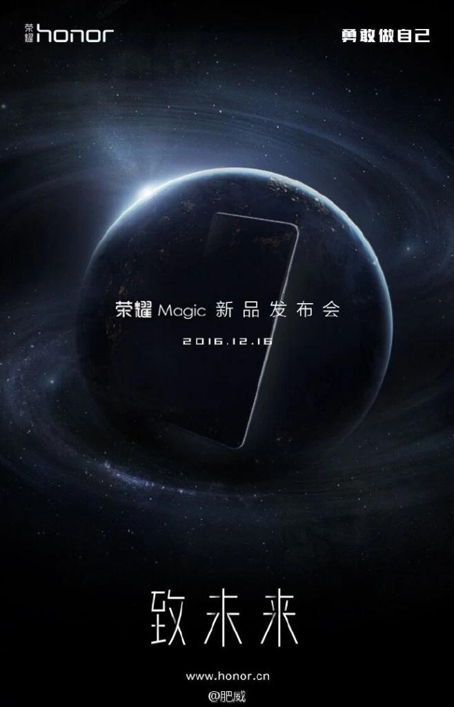 华为荣耀Magic即将发布 支持虹膜识别技术