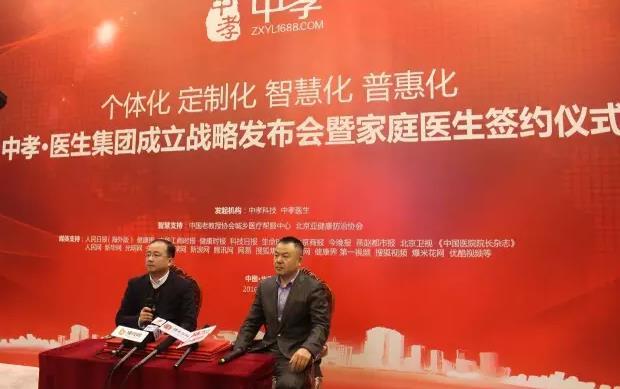 中孝医生集团成立 2017年将签约上万名家庭医生
