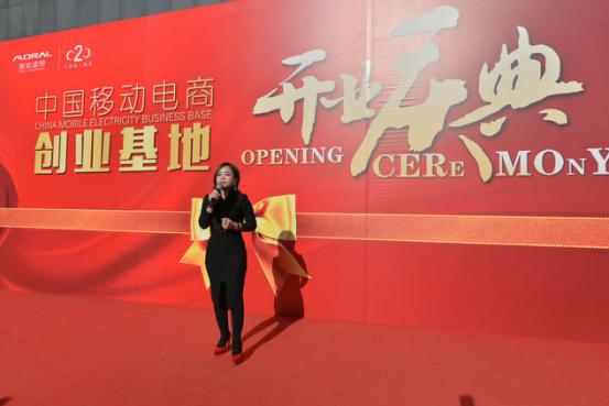 引领移动电商新趋势 亿元姐黄子珊两千平米创客空间在京开业