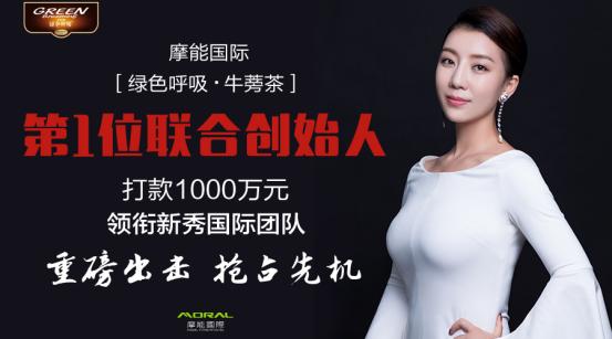 微商一姐胡桓玮注资千万加盟摩能成牛蒡茶项目首位联合创始人