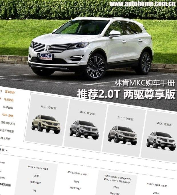 推荐2.0T 两驱尊享版 林肯MKC购车手册