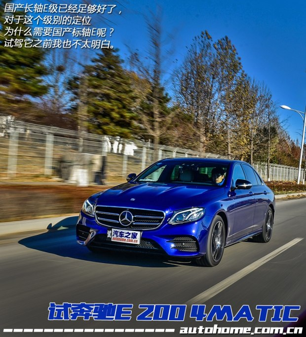 为什么需要标轴E? 测北京奔驰E 200