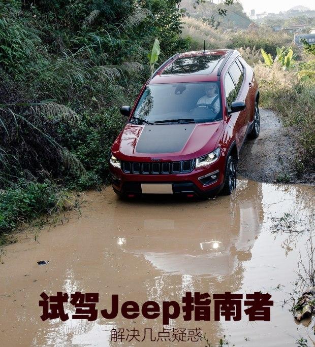 带着疑问去体验 抢先试驾Jeep指南者