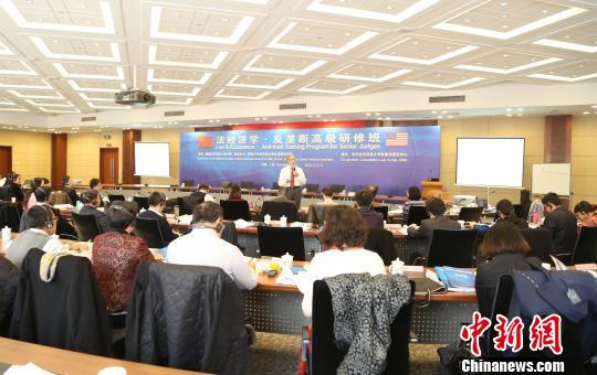 """中美法学""""大咖""""聚申城 首度展开法经济学培训"""