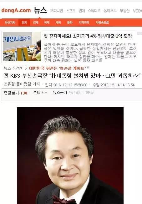 前KBS釜山高管:朴槿惠患不治之症,别再折磨她!