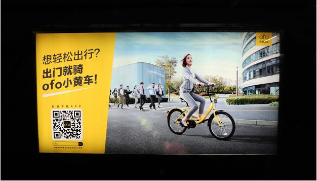 小黄车刷爆北上广 ofo打响共享单车广告战第一枪