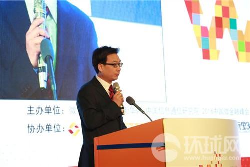 2016中国微金融峰会在京开幕 八大论坛聚焦金融热点