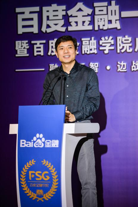 李彦宏:百度金融未来要对标华尔街