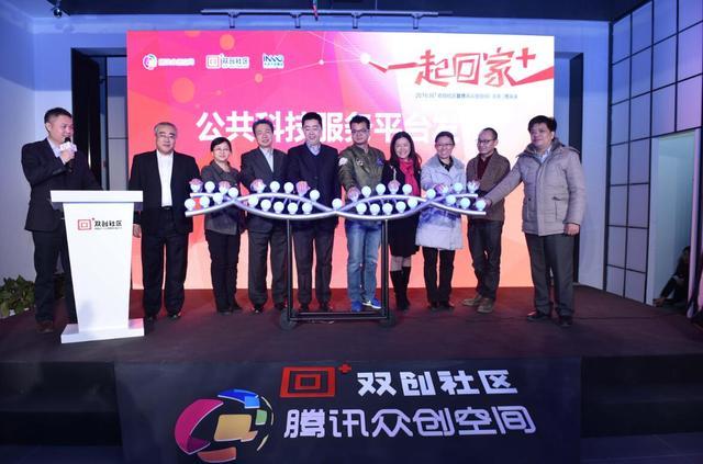 一起回家 腾讯众创空间(北京)举办周年庆