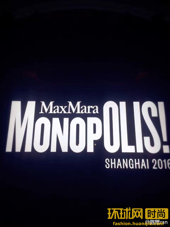 Max Mara 2017早秋系列奇异都市(MONOPOLIS!)发布