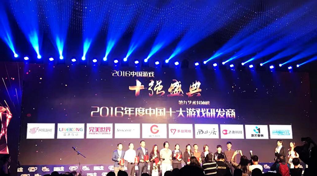 """2016中国游戏产业年会颁奖 蓝港互动斩获""""十大游戏研发商""""等四项大奖"""