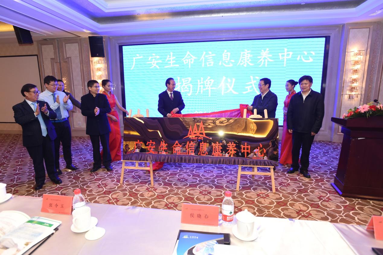 广安生命信息康养中心正式揭牌