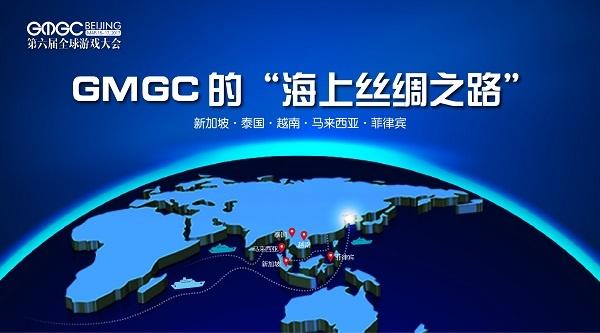 """GMGC与你携手走进""""一带一路""""国际日"""