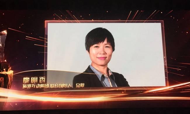 """蓝港互动总裁廖明香荣获2016""""中国游戏产业十大影响力人物"""""""