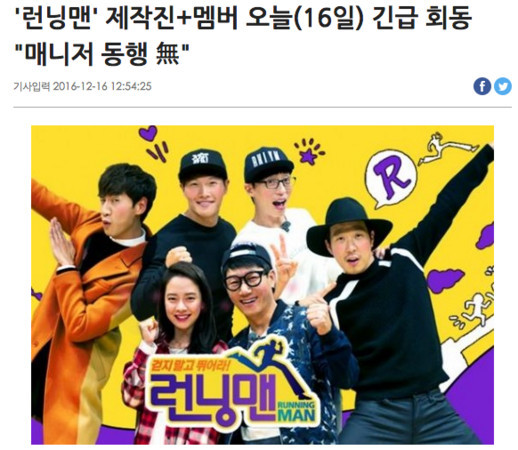 韩版跑男宣布2月底正式停播 韩综的一个时代结束了