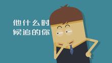 【托比大真相】46大度的男朋友