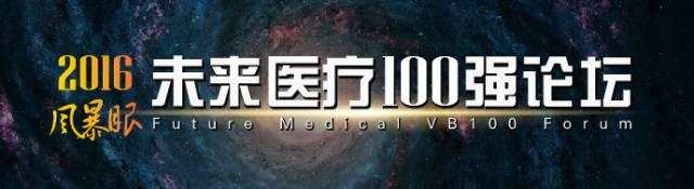 未来医疗100强论坛见证医疗大变革 寻找中国医健核心力量