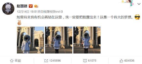 """赵丽颖合照清华被酸""""学历低"""" 好友谢娜:为你骄傲"""