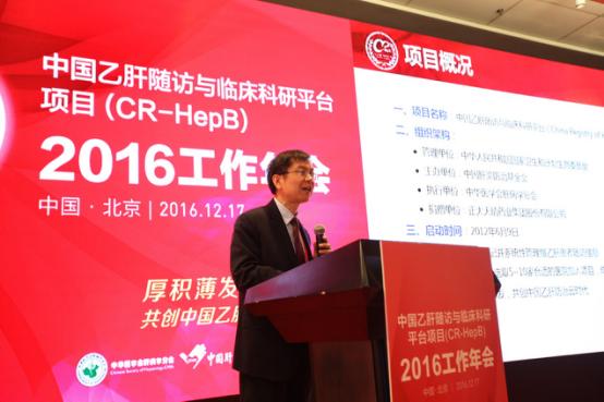 中国乙肝随访与临床科研平台成绩斐然