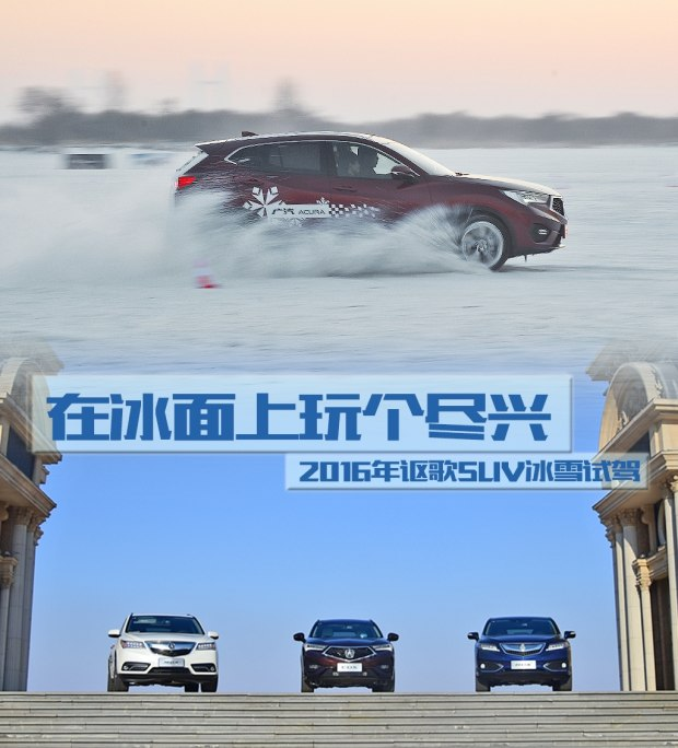在冰面上玩个尽兴 讴歌SUV冰雪试驾
