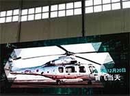 中国最先进民用直升机细节展示
