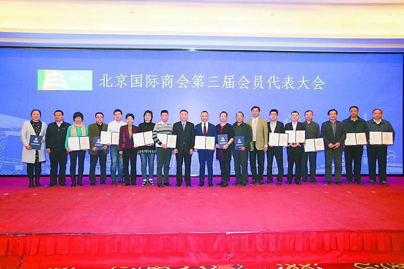 北京国际商会:建设有国际化特色的一流商会