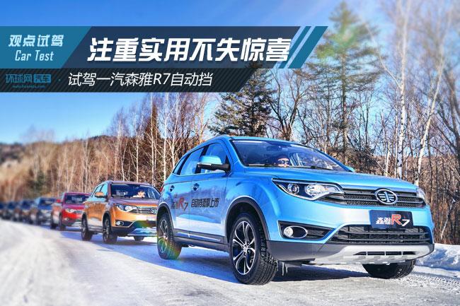 注重实用不失惊喜 中国雪乡试驾一汽森雅R7自动挡