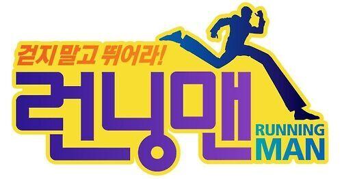 韩Running Man明年将在台湾办粉丝会 刘在石缺席