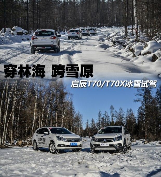 穿林海/跨雪原 启辰T70/T70X冰雪试驾