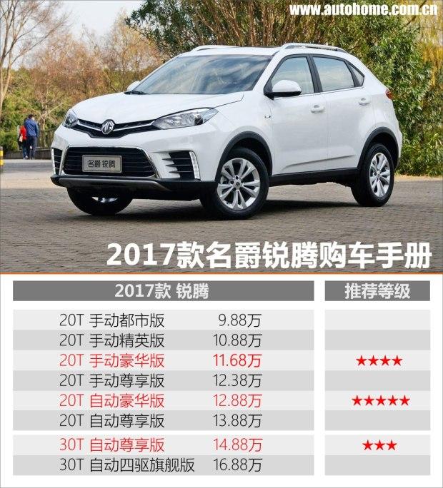 推荐20T自动豪华版 2017款锐腾购车手册
