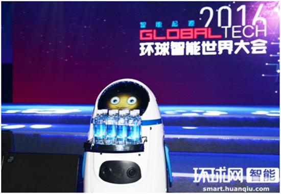 """机器人""""管家""""小胖亮相环球智能世界大会"""