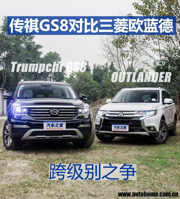 跨级别之争 传祺GS8对比广汽三菱欧蓝德