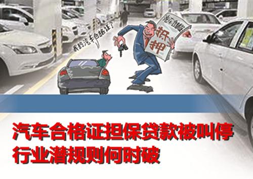 汽车合格证担保贷款叫停 行业潜规则何时破