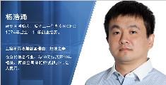 艾问杨浩涌:创业早期如何面对财务危机?