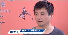 艾问杨浩涌:逐鹿二手车电商,如何快速占领市场?