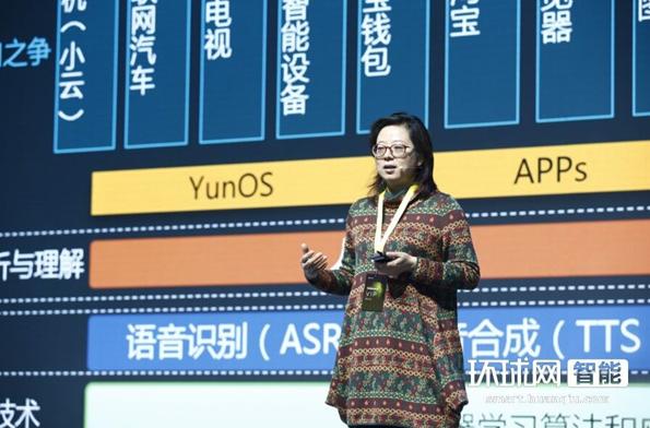 阿里云初敏:人工智能最大的挑战将是数据